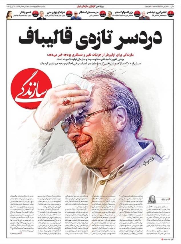 El presidente del Parlamento de Irán denuncia al dibujante Hadi Heidari y a tres periodistas por insultos